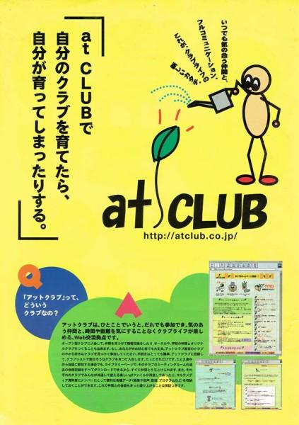1997年に商用提供を開始したコミュニティサービス「アットクラブ」