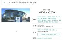 情報屋台1705日本未来学会1
