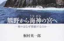 熊野から海神の宮へ