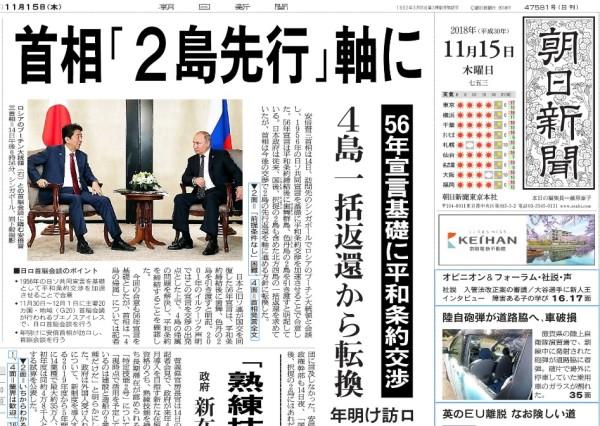 日ロ首脳会談新聞